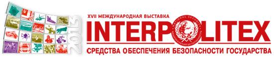 Новая экспозиция на «Интерполитех-2013» - «Оружие и экипировка»