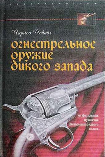 Огнестрельное оружие Дикого Запада