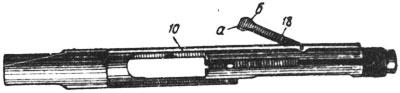 Затвор Roth-Steyr M 1907 с предохранителем от преждевременных выстрелов: 10 – затвор; 18 – предохранитель от преждевременных выстрелов с осью.