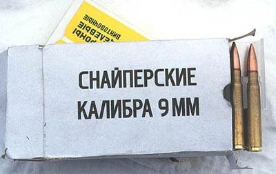 Снайперские патроны 7Н33