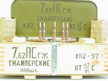 Снайперские патроны калибра 7,62