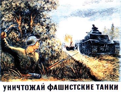 Плакат. В. Кобелев. Уничтожай фашистские танки. 1941 год