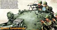 Автомат Калашникова - классика огня