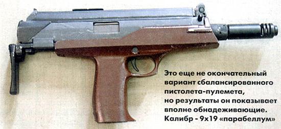 Это  еще не окончательный вариант сбалансированного пистолета-пулемета, но  результаты он показывает вполне обнадеживающие. Калибр – 9x19  «парабеллум»