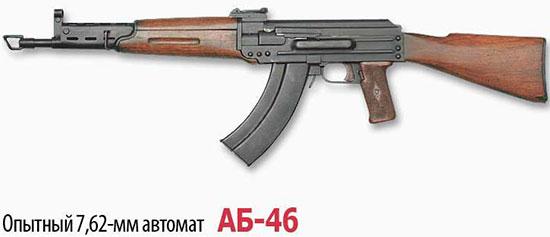 Опытный 7,62-мм автомат АБ-46