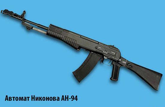 Автомат Никонова АН-94