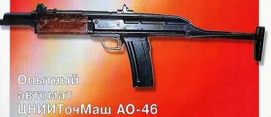 Опытный автомат ЦНИИ ТочМаш АО-46