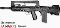 5,56-мм автомат FA MAS F3 (Франция)