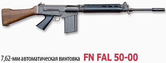 7,62-мм автоматическая винтовка FN FAL 50-00