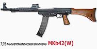 7,92-мм автоматическая винтовка MKb 42(W)