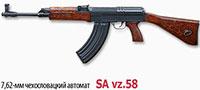 7,62-мм чехословацкий автомат SA vz.58