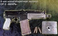 9-мм малогабаритный автомат СР-3 «ВИХРЬ»