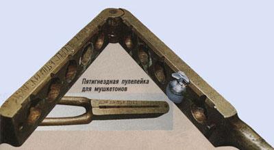 Пятигнездная пулелейка для мушкетонов