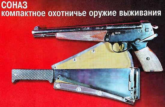 СОНАЗ — компактное охотничье оружие выживания