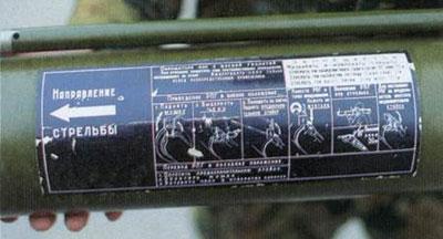 Памятка по правилам обращения с РПГ. На памятке указано направление стрельбы, очерёдность действий при переводе РПГ из походного положения в боевое и обратно (если это предусмотрено конструкцией) и приведена краткая инструкция по правилам стрельбы