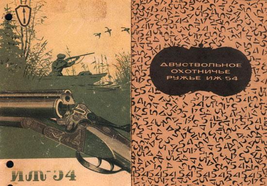 паспорта на Иж-54