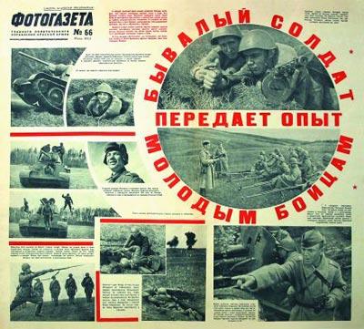 Фотогазета № 66. Июль 1943 года. «Бывалый солдат передает опыт молодым бойцам».