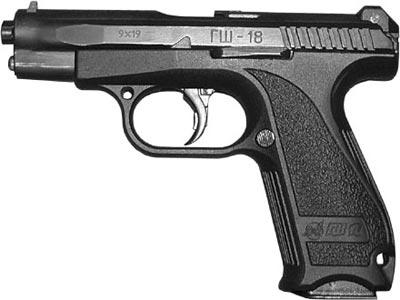 Пистолет ГШ-18 с автоматическим предохранителем, смонтированным на спусковом крючке