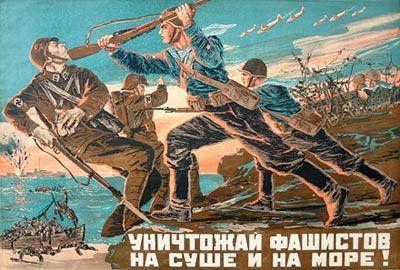 Плакат 1941 г.