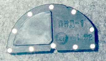 Противопехотная мина ПМД-1