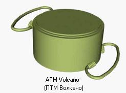 Противопехотная / противотанковая разбрасываемая мина Волкано