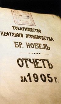 Отчет о деятельности компании «Бранобель» за 1905 год