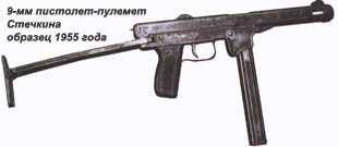 9-мм пистолет-пулемет Стечкина