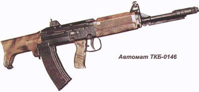 автомат ТКБ-0146