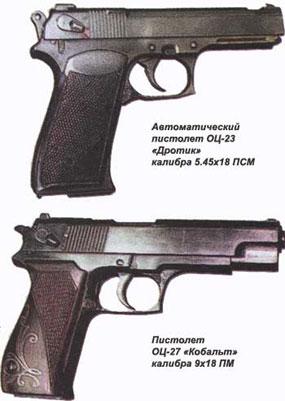 пистолет ОЦ-23 Дротик и ОЦ-27 Кобальт