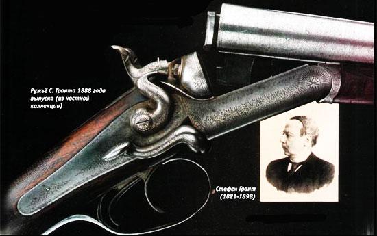 ружье Стефена Гранта 1888 года