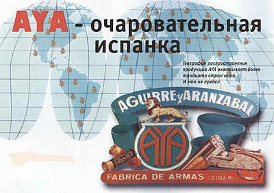 География распространения продукции AYA охватывает более тридцати стран мира. И это не предел...