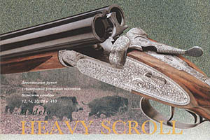 Двуствольное ружье можели «English scroll» с гравировкой. Возможны калибры 12, 16, 20, 28 и .410