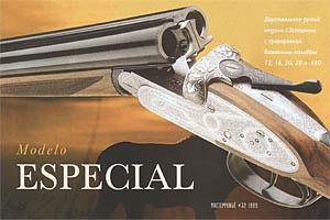 Двуствольное ружье модели «Especial» с гравировкой. Возможны калибры 12, 16, 20, 28 и .410