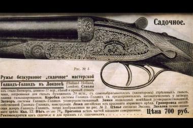 Горизонталка H&H Royal на рынке в России в начале XX века
