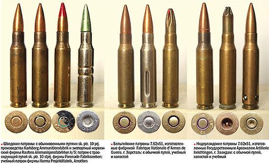7.62 мм NATO