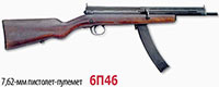 7,62-мм пистолет-пулемет 6П46