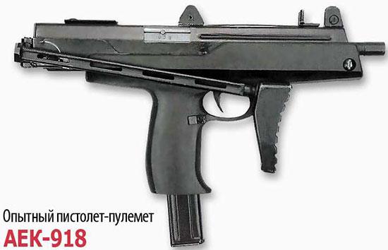 Опытный пистолет-пулемет АЕК-918
