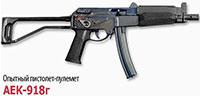 Опытный пистолет-пулемет АЕК-918г