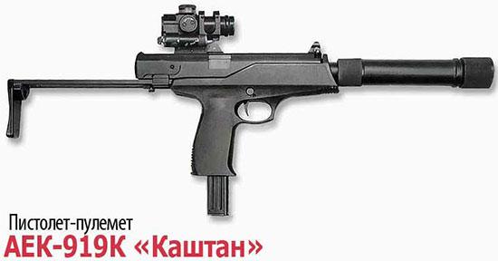 Пистолет-пулемет АЕК-919К «Каштан»