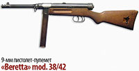 9-мм пистолет-пулемет «Beretta» mod. 38/42