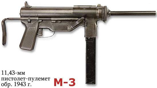 11,43-мм пистолет-пулемет обр. 1943 г. М-3
