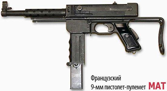 Французский 9-мм пистолет-пулемет МАТ
