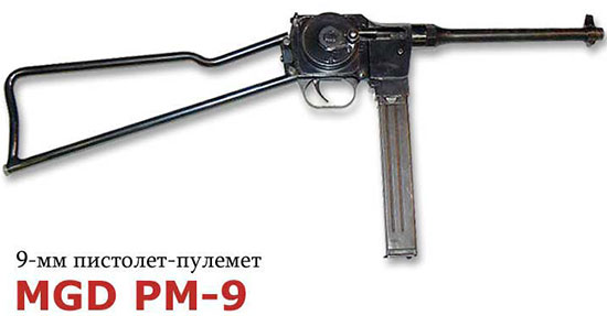 Пистолет-пулемет MGD / ERMA PM-9 (Франция)