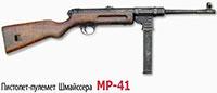 9-мм пистолет-пулемет обр. 1941 г. Шмайссера MP-41