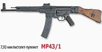 7,92-мм пистолет-пулемет МР43/1