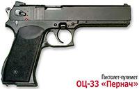 Пистолет-пулемет ОЦ-33 «Пернач»