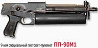 9-мм специальный пистолет-пулемет ПП-90М1