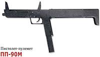 Пистолет-пулемет ПП-90М (Россия)