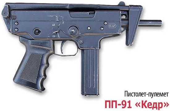 Пистолет-пулемет ПП-91 «Кедр»