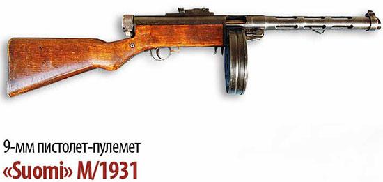 9-мм пистолет-пулемет «Suomi» М/1931